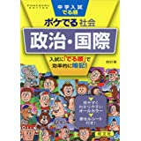 中学入試でる順ポケでる社会 政治・国際 四訂版 (POKEDERU series 9)