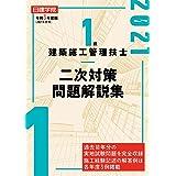 1級建築施工管理技士実地試験問題解説集 令和3年度版