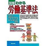 2021-2022年版図解わかる労働基準法