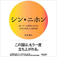 シン・ニホン AI×データ時代における日本の再生と人材育成