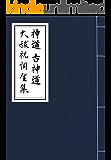 <増補改訂>神道・古神道 大祓祝詞全集