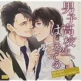 彼らの恋の行方をただひたすらに見守るCD「男子高校生、はじめての」Epsode0 after Disc~HOME~