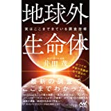 地球外生命体 ~実はここまできている探査技術~ (マイナビ新書)