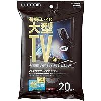 エレコム クリーナー TV用 ウェットティッシュ [テレビ画面に優しいノンアルコールタイプ] 日本製 Lサイズ 20枚入…