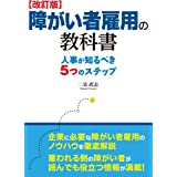 【改訂版】障がい者雇用の教科書 人事が知るべき5つのステップ