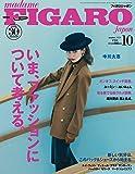madame FIGARO japon (フィガロ ジャポン)2020年10月号[特集:いま、ファッションについて考える…