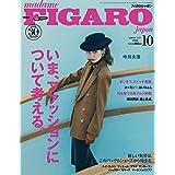 madame FIGARO japon (フィガロ ジャポン)2020年10月号[特集:いま、ファッションについて考える。/対談:ユーミン×あいみょん、音楽のチカラについて/中川大志]