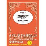 金融読本(第31版) (読本シリーズ)