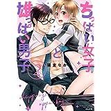 ちっぱい女子と雄っぱい男子(2) (ぶんか社コミックス Sgirl Selection)