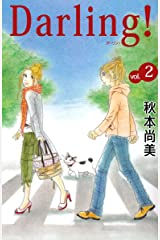 Darling!~母とプーさんと僕~ 2巻 Kindle版
