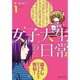 女子大生の日常 1 (MFコミックス アライブシリーズ)