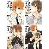 【コミック】心を殺す方法(全4巻)
