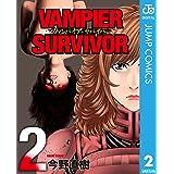 ヴァンパイア・サバイバー 2 (ジャンプコミックスDIGITAL)
