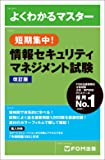 短期集中! 情報セキュリティマネジメント試験 改訂版 (よくわかるマスター)