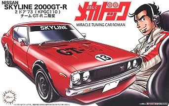 フジミ模型 1/24 よろしくメカドックシリーズ No.7 ニッサン スカイライン GT-R 2ドア '73(KPGC110)チームGT-R二階堂 プラモデル メカドック7