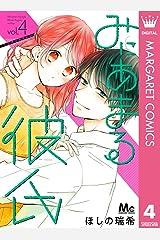 みにあまる彼氏 4 (マーガレットコミックスDIGITAL) Kindle版