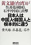 ~黄文雄(台湾)が呉善花(韓国)、石平(中国)に直撃~  日本人は中国人・韓国人と根本的に違う