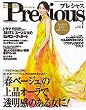 Precious(プレシャス) 2020年 03 月号 [雑誌]