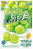 明治 果汁グミマスカット 51g ×10袋