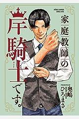 家庭教師の岸騎士です。 (少年チャンピオン・コミックス エクストラ) Kindle版
