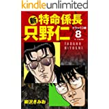 新・特命係長 只野仁 デラックス版 8