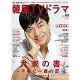 もっと知りたい! 韓国TVドラマvol.60 (MOOK21)