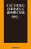 FACTを基に日本を正しく読み解く方法 (扶桑社BOOKS新書)