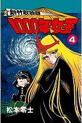 新竹取物語 1000年女王(4) Kindle版