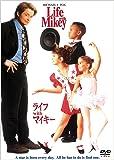 ライフ with マイキー [DVD]