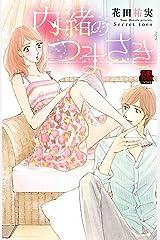 内緒のつまさき (MIU 恋愛MAX COMICS) Kindle版