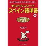 ゼロからスタート スペイン語単語 BASIC1000
