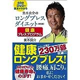 美木良介のロングブレスダイエット 健康ブレスプログラム <新装版>