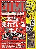 DIME(ダイム) 2019年 07 月号 [雑誌]