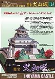 【ファセット】ペーパークラフト日本名城シリーズ1/300 国宝 犬山城