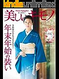 美しいキモノ 2019年冬号 (2019-11-20) [雑誌]