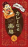 【漢方の氣生】【おうちで簡単!本格楽膳カレー】カレーなる楽膳 カレーDEパワー