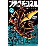 ブラックチャンネル (2) (てんとう虫コミックス)