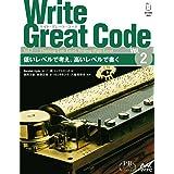 Write Great Code〈Vol.2〉 ~低いレベルで考え、高いレベルで書く~ (プレミアムブックス版)