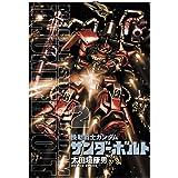 機動戦士ガンダム サンダーボルト (2) (ビッグコミックススペシャル)
