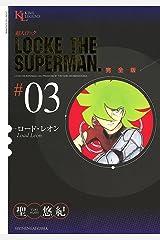 超人ロック 完全版 (3)ロード・レオン Kindle版