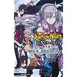 サモンナイトU:X 響界戦争 (JUMP j BOOKS)