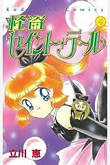 怪盗セイント・テール(4) (なかよしコミックス) Kindle版
