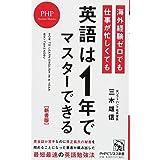[新書版]海外経験ゼロでも仕事が忙しくても「英語は1年」でマスターできる (PHPビジネス新書)