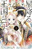 星降る王国のニナ(1) (BE LOVE KC)