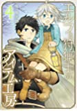 エルフと狩猟士のアイテム工房 (4) (ガンガンコミックス)
