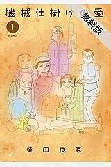 機械仕掛けの愛(1)【期間限定 無料お試し版】 (ビッグコミックス) Kindle版