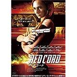 レッドコード [DVD]