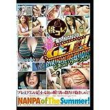 夏GET!! BIKINIバケーション [DVD]