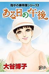 翔子の事件簿シリーズ!! 30 ある日の午後 (A.L.C. DX) Kindle版
