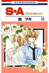 S・A(スペシャル・エー) 11 (花とゆめコミックス) Kindle版